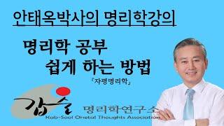 명리학공부 찰지게 하는 방법-(자평명리학108쪽)-갑술명리학 안태옥 박사의 명리프로젝트