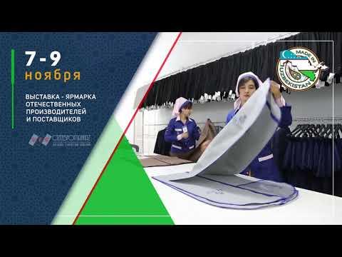 Выставка достижений экономики Республики Узбекистан «Made in Uzbekistan» Сделано в Узбекистане