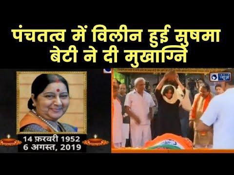 Sushma Swaraj's Funeral LIVE, पंचतत्व में विलीन हुई सुषमा स्वराज बेटी बांसुरी ने दी मुखाग्नि
