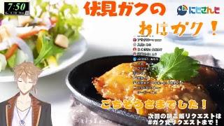 [LIVE] 伏見ガクのおはガク!25ピース目! オールスター回