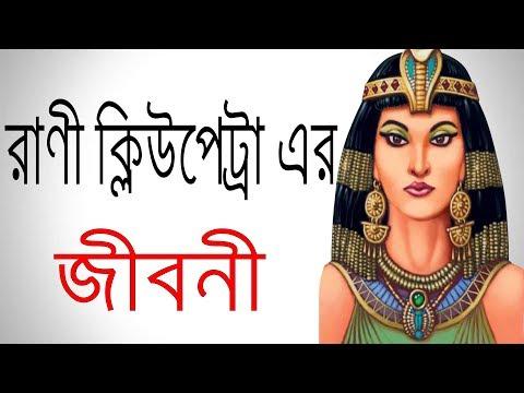 রাণী ক্লিওপেট্রা এর জীবনী   Biography Of Queen Cleopatra In Bangla.