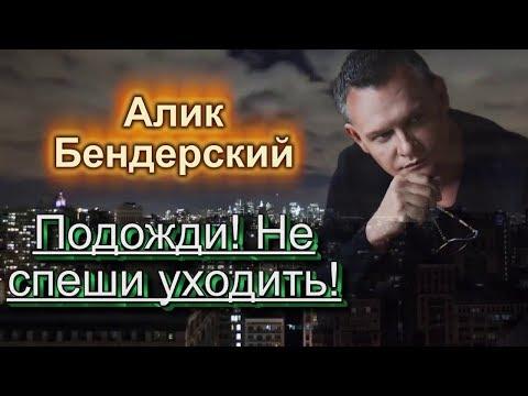 АЛИК БЕНДЕРСКИЙ ПЕСНИ СКАЧАТЬ БЕСПЛАТНО