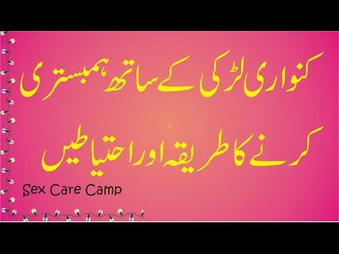 suhag raat ko sex krnay ka mukamal tariqa in Urdu   Health Care Camp
