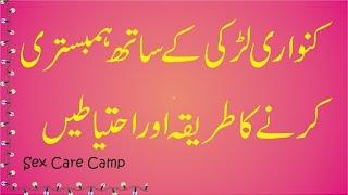 vuclip suhag raat ko sex krnay ka mukamal tariqa in Urdu | Health Care Camp