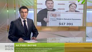 Выигрыш в лотерею пенсионерки из Ноябрьска составил полмиллиона рублей