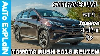Toyota Rush 2018 Review|| Cheaper Then Innova Crysta || Whats Launch Date