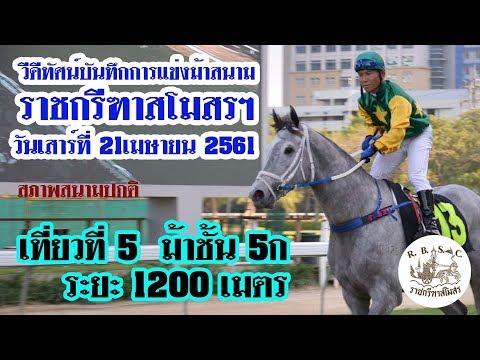 Thailand horse racing 2018 April, 21 |  ม้าแข่งเที่ยว 5 ชั้น 5ก