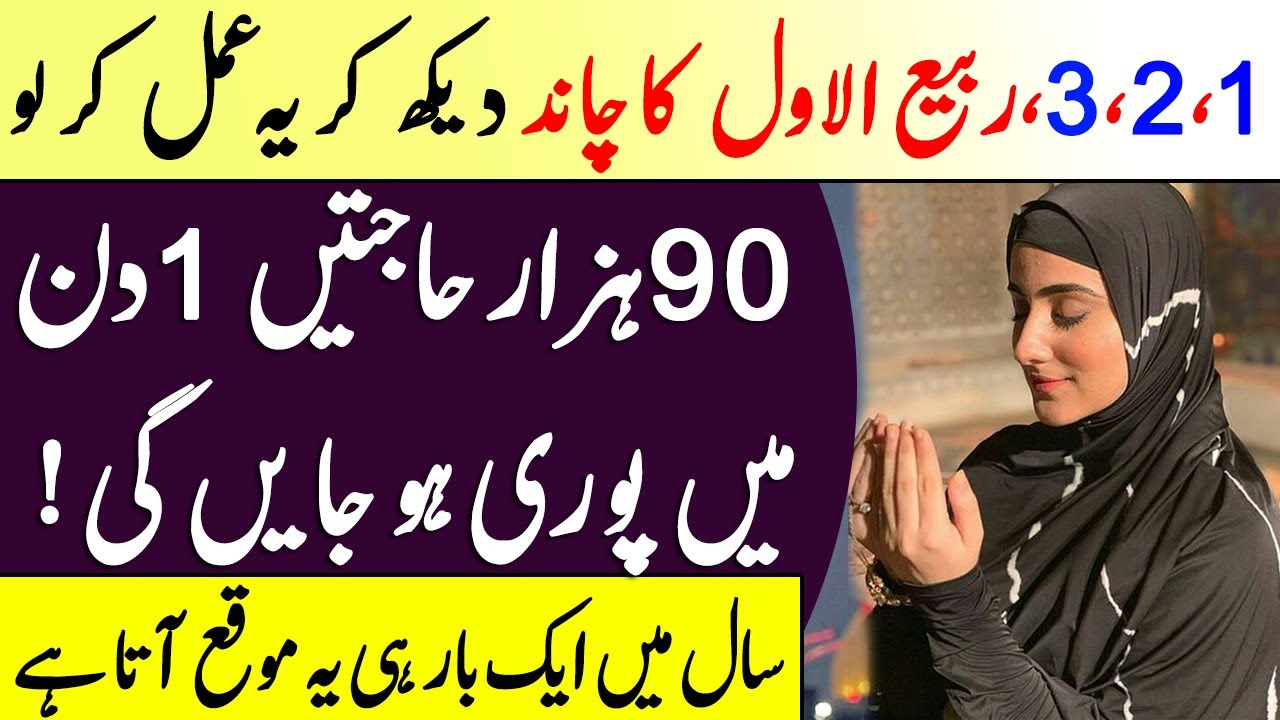 Special Wazifa for Every Hajat In Rabi ul Awal || Amal To Get Every Thing || Wazifa For Success
