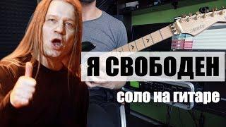 КИПЕЛОВ - Я СВОБОДЕН соло гитары Маврина (cover guitar solo)