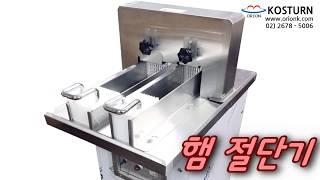 오리온 & (주)코스턴 햄절단기 - Ham cu…