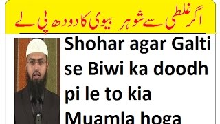 Shohar agar Galti se Biwi ka doodh pi le to kia Muamla hoga