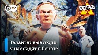 """Верное дело на сенатора Арашукова – """"Заповедник"""", выпуск 62, сюжет 2"""