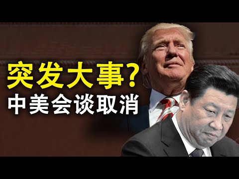 突发:中美贸易代表会谈突然取消;千万美元赏金与千余共谍叛逃;中美博弈中,美国当前有一个致命弱点(政论天下第214集 20200814)天亮时分