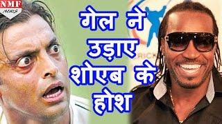 Chris Gayle ने के बोल, Shoaib Akhtar को six मारना सबसे easy