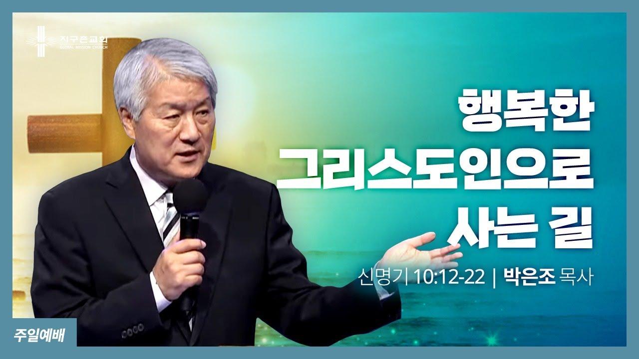 [지구촌교회] 주일예배 | 행복한 그리스도인으로 사는 길 | 박은조 목사 | 2021.07.25