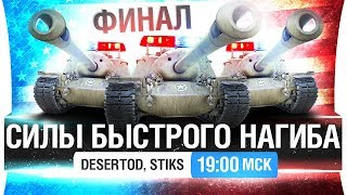 СИЛЫ БЫСТРОГО НАГИБА - Финалочка и T110e3 [19-00]