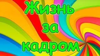 Семья Бровченко. Жизнь за кадром. Обычные будни. (часть 132) (07.17г.)