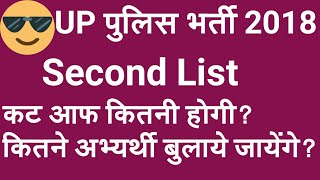 UP Police Constable Second List 2018