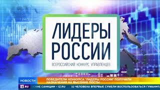 """Победители конкурса """"Лидеры России"""" получили кадровые назначения"""