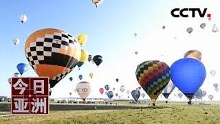 [今日亚洲]速览 梦幻!法国热气球节 456枚热气球装点蓝天  CCTV中文国际