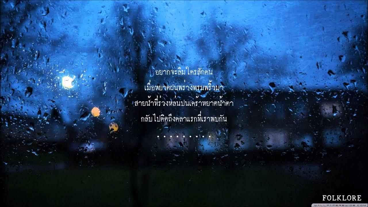 ฝน - POP