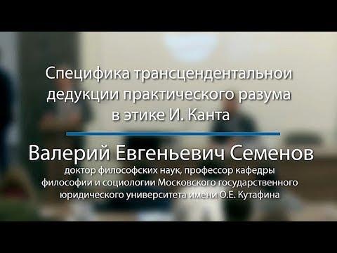 Валерий Семенов: Специфика трансцендентальной дедукции практического разума