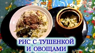 Рис с тушенкой и овощами в горшочке! Вторые блюда! ВКУСНЯШКА