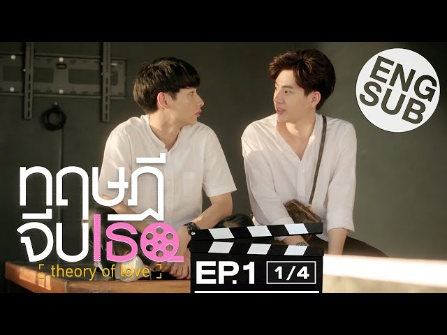 [Eng Sub] ทฤษฎีจีบเธอ Theory of Love   EP.1 [1/4]