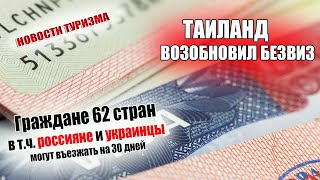ТАИЛАНД ВОЗОБНОВИЛ БЕЗВИЗОВЫЙ ВЪЕЗД Граждане России и Украины могут въезжать на 30 дней