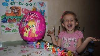 Большое яйцо с сюрпризами.  Май литл пони на русском игрушки для девочек
