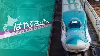 2016年3月16日、ついに北海道新幹線が開業した。H5系・E5系による『はやぶさ』『はやて』が東京から津軽海峡をくぐり新函館北斗まで疾走する。...
