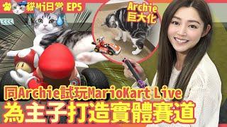 衛詩雅 Michelle Wai -同Archie 玩MarioKart Live : Home Circuit 為主子打造實體賽道 Archie巨大化【 貓Mi日常 EP5 】