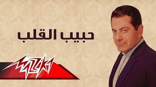 Habeb El Alb - Farid Al-Atrash حبيب القلب - فريد الأطرش