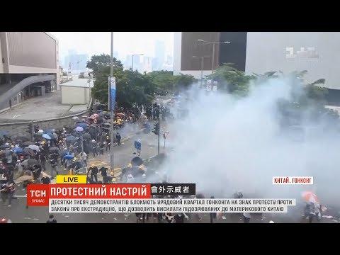 Десятки тисяч демонстрантів блокують урядовий квартал Гонконга через закон про екстрадицію