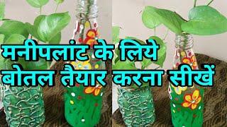 मनीपलांट के लिये बोतल तैयार करना सीखें,Money plant pot ideas,money plant in water bottle