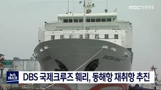 [단신] 국제크루즈 훼리, 동해항 재취항 추진 2101…