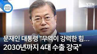 """문재인 대통령 """"무역이 강력한 힘...2030년까지 4…"""