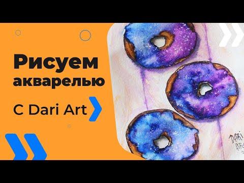 дари арт видео уроки рисования гуашью