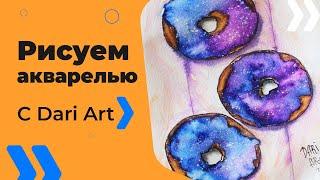 Рисуем космические пончики! Уроки скетчинга! #Dari_Art