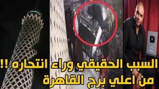السبب الحقيقي وراء انتحار طالب كلية الهندسة من اعلي برج القاهرة - ناصر حكاية