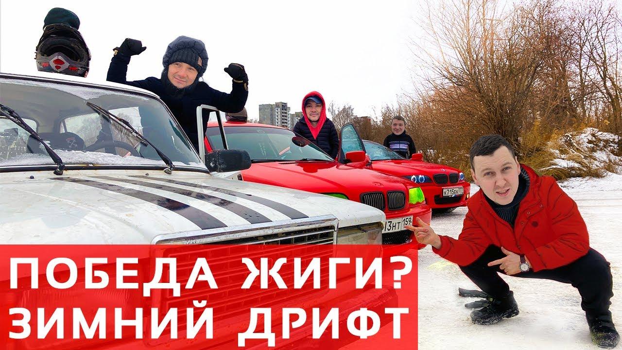 Полицейский авто ВАЗ или BMW кто выиграл зимний дрифт. Теперь она Жига Дрыга  и валит боком.