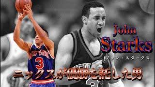 ジョン・スタークス (John Starks) 〜90年代ニックスから優勝を託された男〜 [NBA history] Vol.73