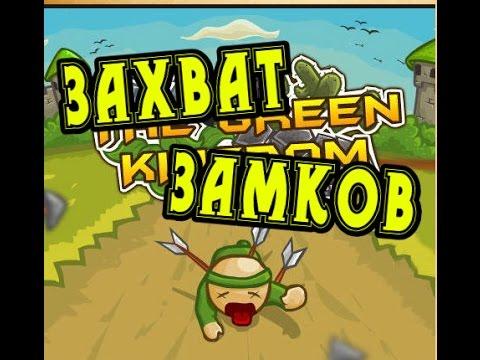 Захват Замков, Зеленое Королевство, The Green Kingdom