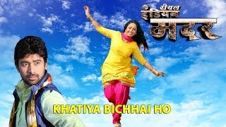 Khatiya Bichhai Ho [ New Bhojpuri Video Song ] Real Indian Mother