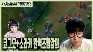 캬하하[브론즈 유소나 가르치기 #3 코그모+소라카 조합 완벽 봇듀오 강의]