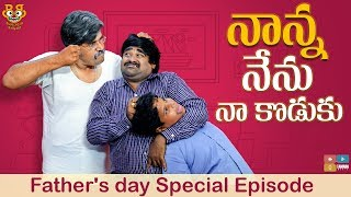 Nanna Nenu Na Koduku || Father\'s day special episode  || Bumchick Babloo || Tamada Media