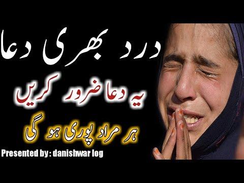 Very Emotional Dua In Urdu | Beautiful Dua In Urdu | Dua-e