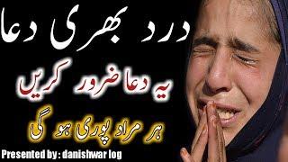 Very Emotional Dua In Urdu | Beautiful Dua In Urdu | Dua-e-Ramzan|Heart Touching Dua In Female Voice