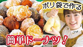 【材料5つ&ポリ袋で作れる】おやつに簡単もちもちドーナツの作り方!