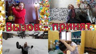 Вызов принят Настя упала в снег, Даша обрезала волосы, Ксюша съела кошачий корм